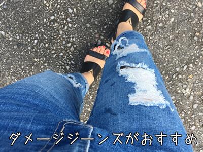 洋梨体型とダメージジーンズ