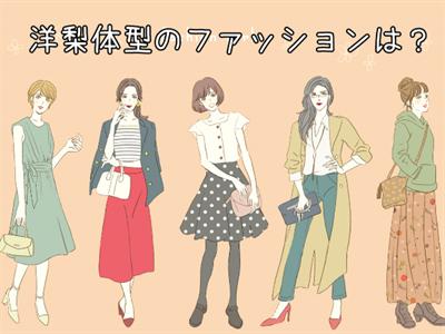 洋梨体型のファッション