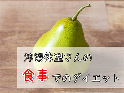 洋梨体型の食事でのダイエット