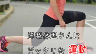 洋梨体型に効果的な運動